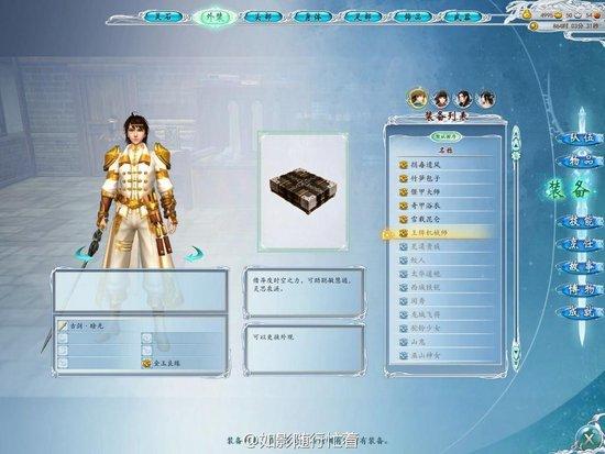 《古剑奇谭2》玩家设计系列外装获得方法