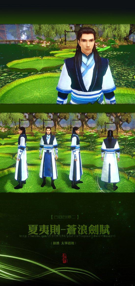《古剑奇谭2》MOD 夏夷则外装苍浪剑赋