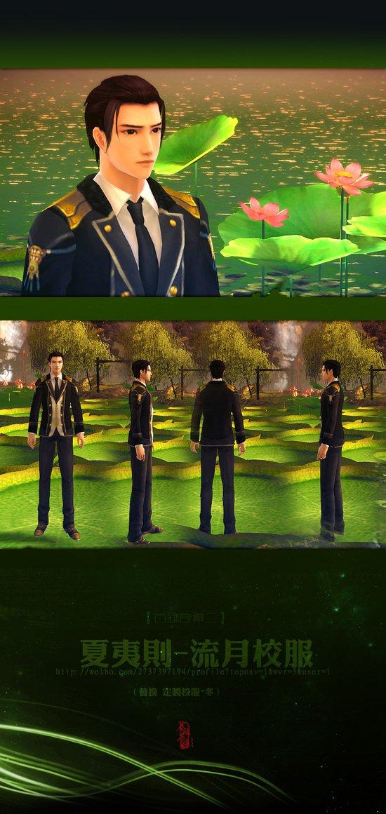 《古剑奇谭2》MOD 夏夷则外装流月校服