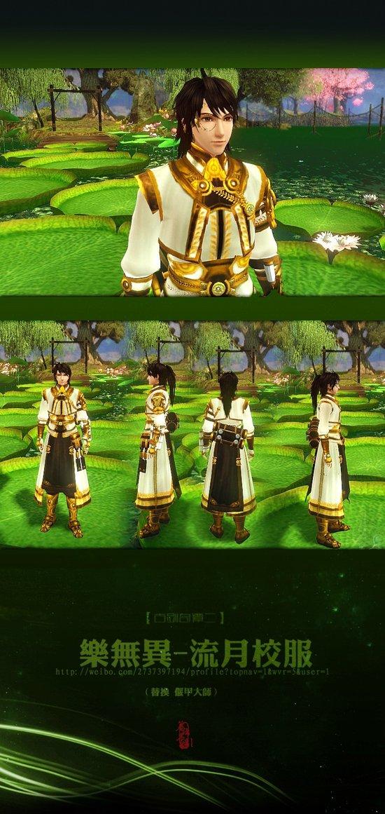 《古剑奇谭2》MOD  乐无异外装流月校服