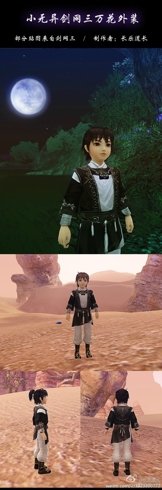 《古剑奇谭2》MOD  小无异外装万花装
