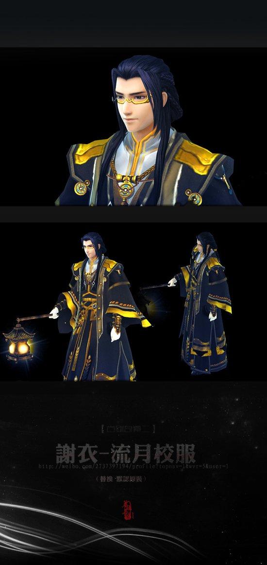 《古剑奇谭2》MOD  谢衣外装流月校服
