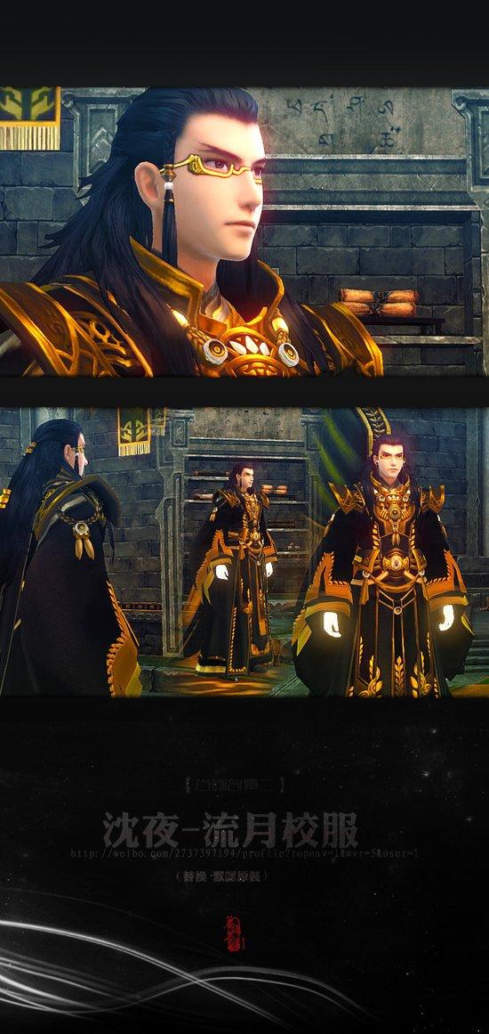 《古剑奇谭2》MOD  沈夜外装流月校服