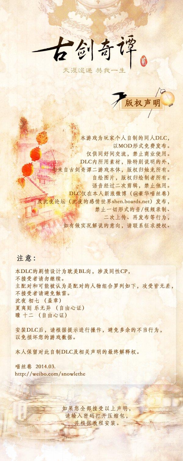 《古剑奇谭2》玩家自制DLC——共我迢迢