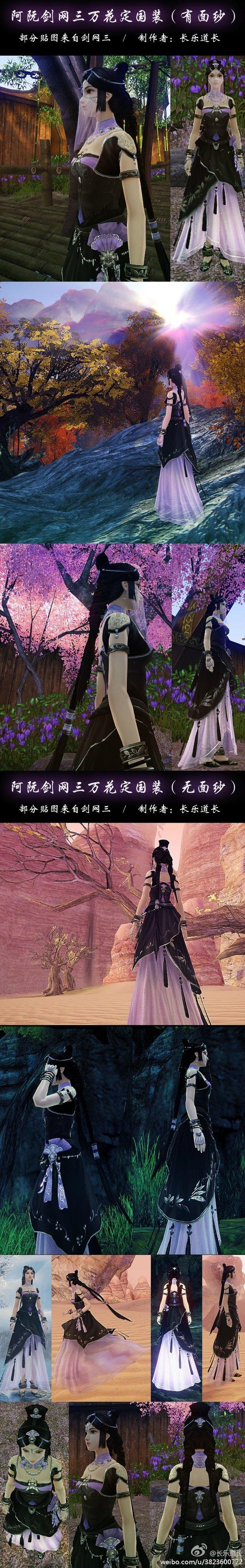 《古剑奇谭2》MOD  阿阮剑三外装万花装