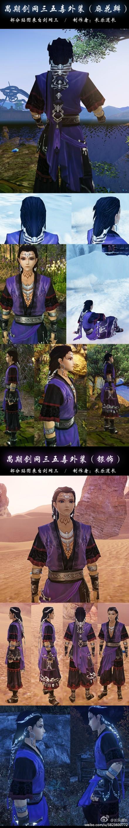 《古剑奇谭2》MOD  禺期mod剑网三五毒装