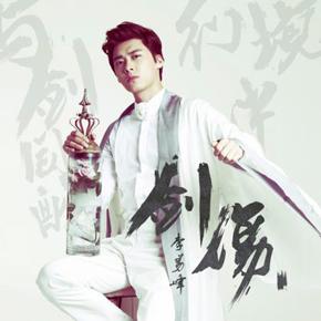 古剑电视剧主题曲《剑伤》