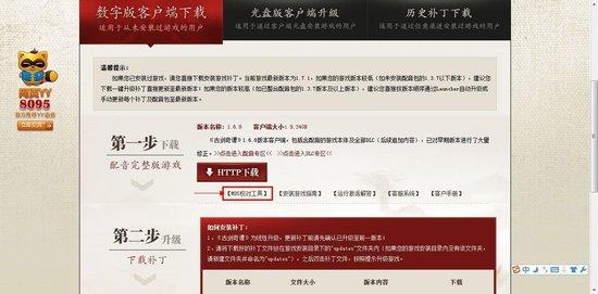 《古剑奇谭》游戏详细下载安装教程