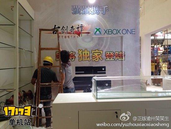 展台泄露天机 《古剑奇谭OL》将登陆Xbox