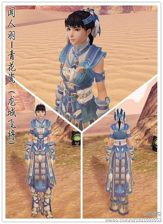 《古剑奇谭2》MOD 闻人羽外装青花瓷