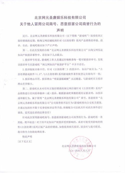 北京网元圣唐娱乐科技有限公司特别声明