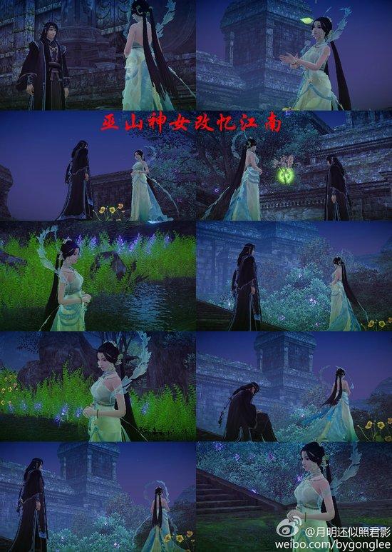 《古剑奇谭2》MOD 巫山神女改忆江南