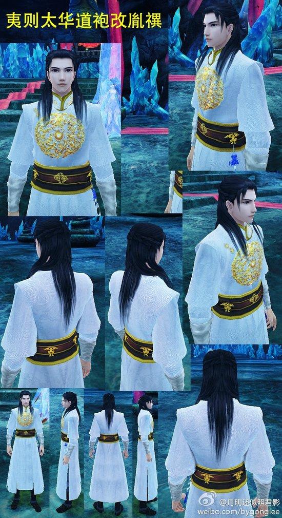 《古剑奇谭2》MOD 夏夷则mod白色皇子装