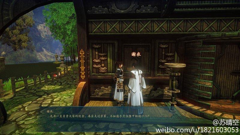 《古剑奇谭2》剧情MOD——桃花幻影v1.3.0