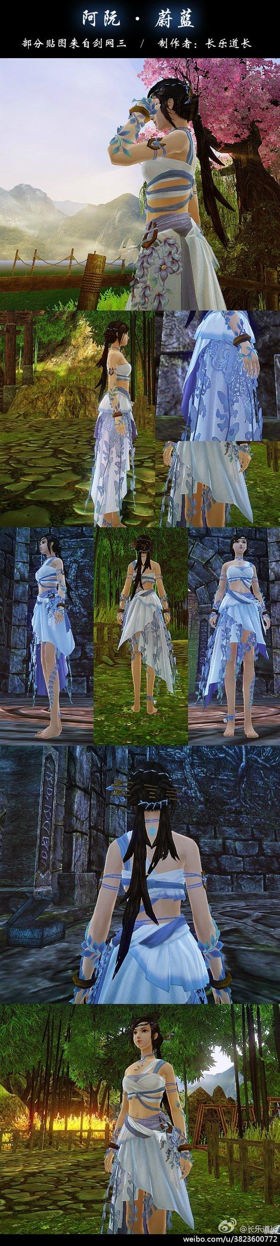 《古剑奇谭2》MOD 阿阮外装mod蔚蓝