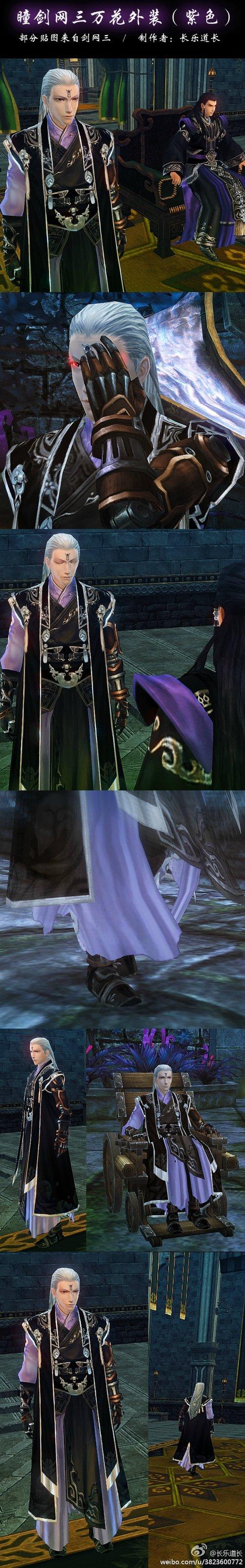 《古剑奇谭2》MOD  瞳剑网三万花外装mod