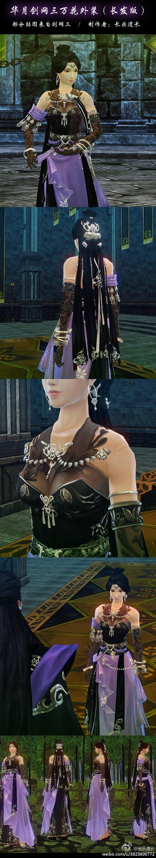 《古剑奇谭2》MOD  华月剑网三万花外装mod