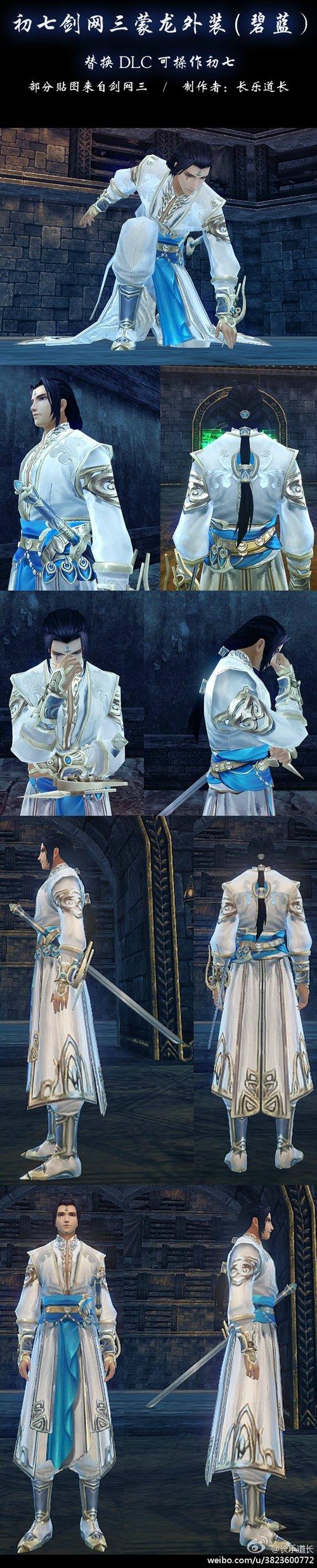 《古剑奇谭2》MOD 初七剑网三蒙龙外装mod
