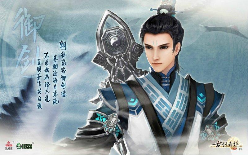 《古剑奇谭网络部》同人图 清和妙法夷则御剑
