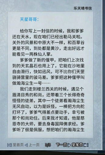 从《古剑ol》看《古剑2》各主角后续剧情