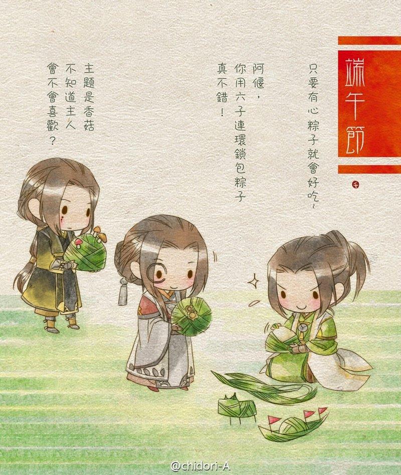 《古剑奇谭2》端午节贺图 包粽子的三谢