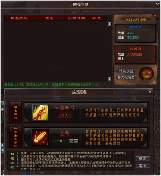 古羌传奇激情战斗——攻城战