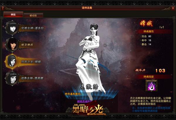 中国兔女郎《黑暗之光》月宫之主嫦娥