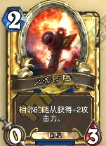 小图腾的大力量 炉石萨满新手教学