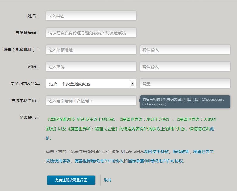 如何注册炉石传说帐号_战网通行证注册流程_新手必看