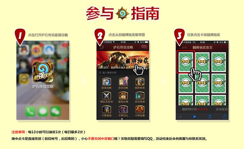 最强攻略国庆翻牌活动 狂送iphone和pad