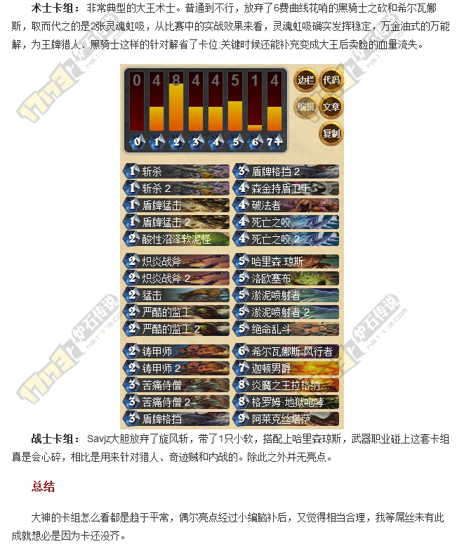 Savjz夺冠SSC2  10胜0负强力卡组曝光
