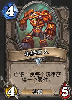 机械雪人_炉石传说新卡