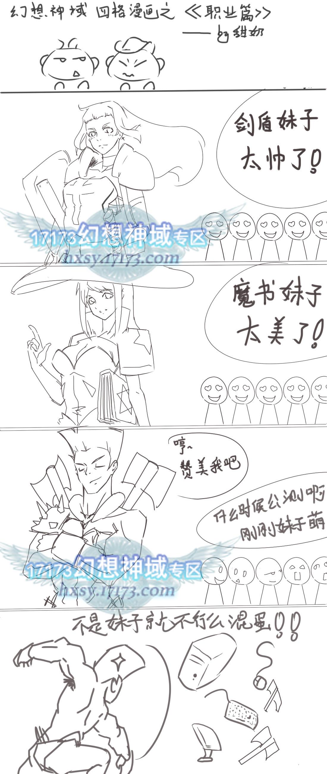 【妖冥殿】幻想神域四格漫画职业篇
