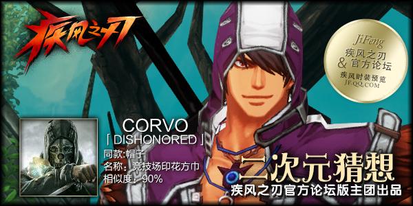 疾风之刃剑斗士时装与某些漫画人物形象对比