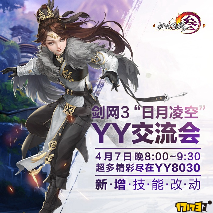 《剑网3》日月凌空420公测 全新燕云套建模首曝