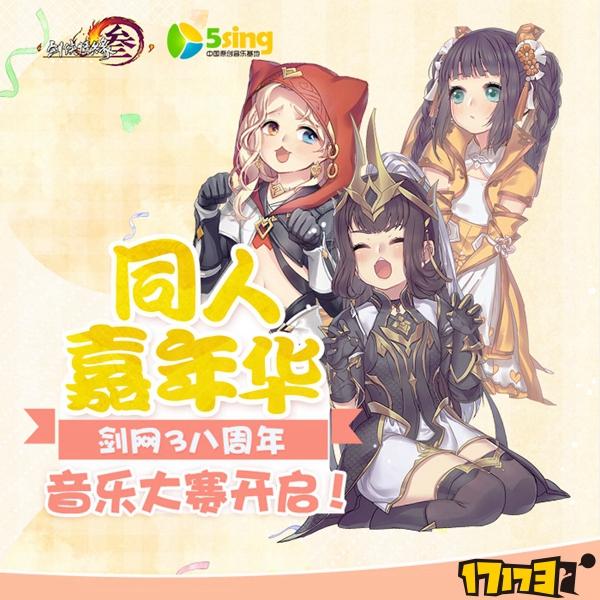 剑网3八周年音乐大赛开启 嘉年华定制挂件曝光