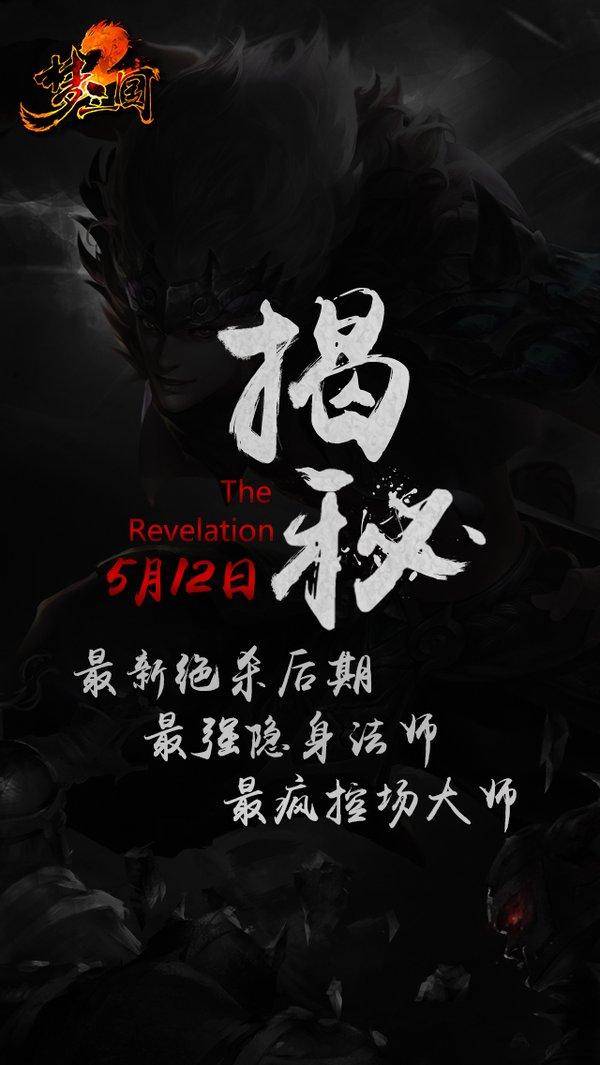 《梦三国2》5月神秘巨献,悬念海报第一弹