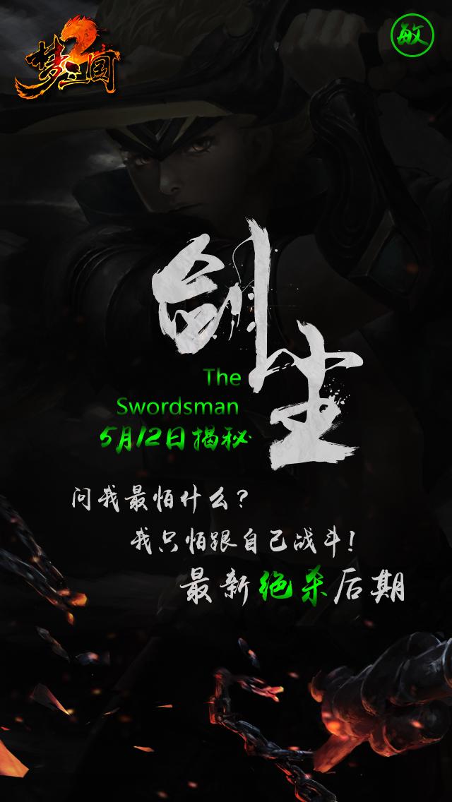 《梦三国2》5月神秘巨献,悬念海报第三弹