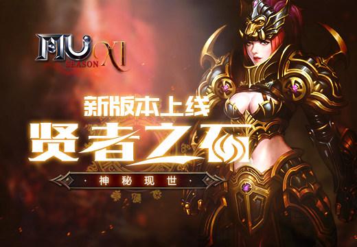 《奇迹MU》新版本上线,贤者之石神秘现世