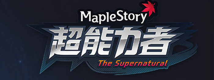超能力者-冒险岛新职业展示——冒险岛——17173网络