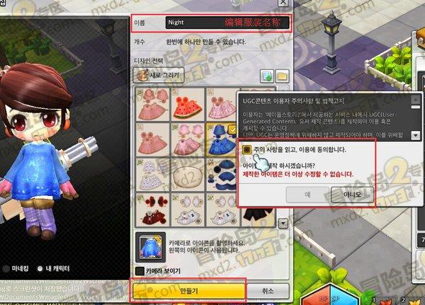 冒险岛2韩服最终测试 diy系统介绍
