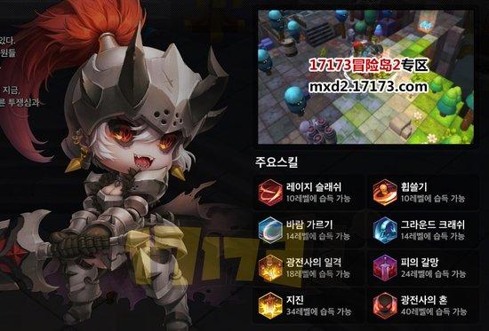 冒险岛2狂战士技能翻译及动画演示