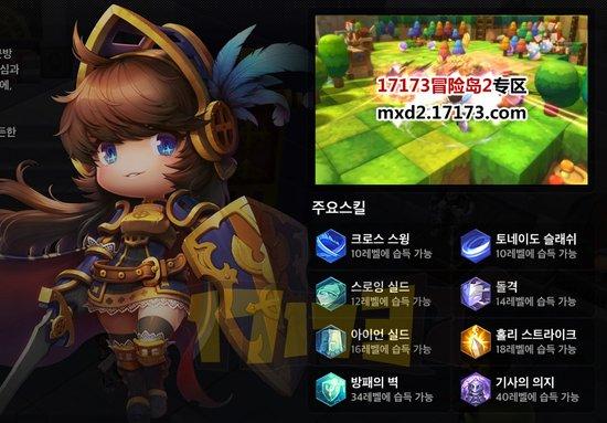 冒险岛2骑士_剑客职业技能翻译介绍