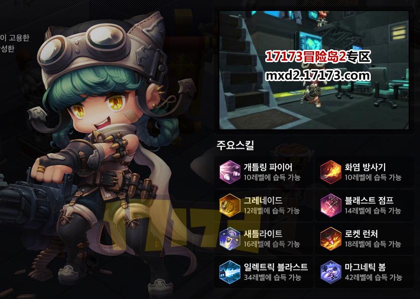 冒险岛2重炮手_火炮手职业技能翻译介绍