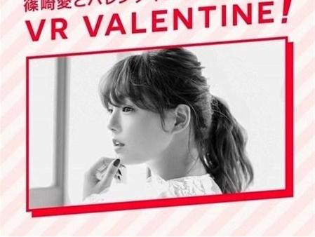 VR新玩法:与写真偶像篠崎爱共度情人节