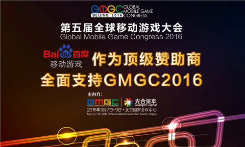 百度移动游戏作为赞助商 鼎力支持2016GMGC