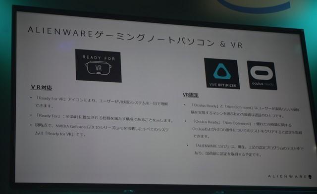 TGS2016:首次VR对应!顶级外星人PC新品公开