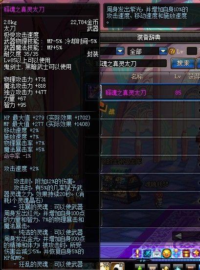 dnf剑宗啪啪9武器