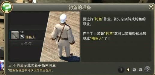 《最终幻想14》最休闲的生产职业---钓鱼人