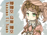 福利!最终幻想14沙都萝莉女王【娜娜莫】